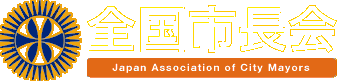 全国市長会:Japan Association of City Mayors